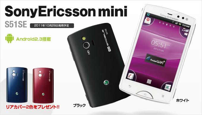 mini S51SE